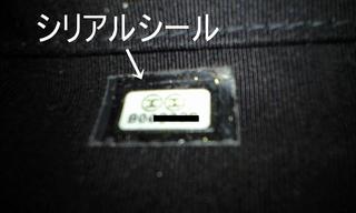 シリアルシール.jpg